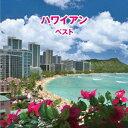 ハワイアン ベスト [ (ワールド・ミュージック) ]
