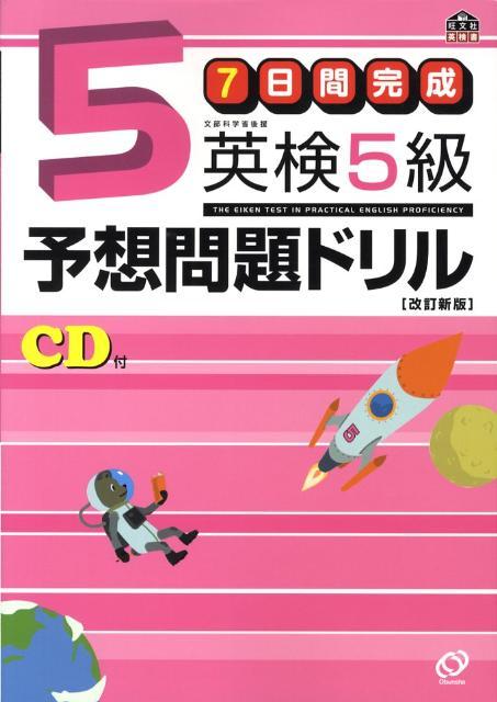 英検5級予想問題ドリル改訂新版 7日間完成 [ 旺文社 ]