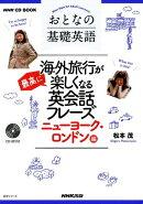 おとなの基礎英語〜海外旅行が最高に楽しくなる英会話フレーズ ニューヨーク・ロンド