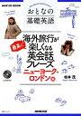 おとなの基礎英語〜海外旅行が最高に楽しくなる英会話フレーズ ニューヨーク・ロンド (NHK CD BOOK 語学シリーズ…
