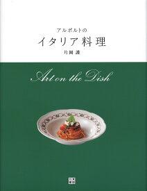 アルポルトのイタリア料理 [ 片岡護 ]