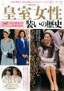 皇室女性装いの歴史 公務、晩餐会、海外訪問などロイヤルファッションの全 (TJMOOK)