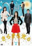 きらきら光る DVD-BOX4
