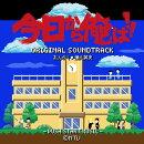 ドラマ「今日から俺は!!」オリジナル・サウンドトラック