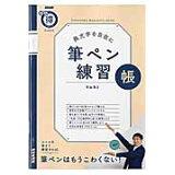 筆ペン練習帳 (生活実用シリーズ)