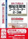 福祉住環境コーディネーター2・3級改訂第7版 まるごと覚える (Shinsei license manual) [ 相良二朗 ]