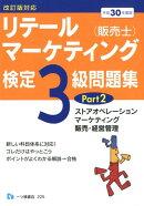 リテールマーケティング(販売士)検定3級問題集(平成30年度版 Part2)