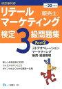 リテールマーケティング(販売士)検定3級問題集(平成30年度版 Part2) ストアオペレーション,マーケティング,販売・経営管理 [ 中谷安伸 ]