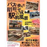 バスと歩んだ昭和~平成の駅前風景 (Grafis mook)