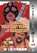 【予約】復刻!U.W.F.インターナショナル伝説シリーズvol.5 プロレスリング世界ヘビー級選手権試合 ベイダー vs オブライト 1995.1.16 日本武道館