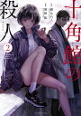 十角館の殺人(2) (アフタヌーンKC) [ 綾辻 行人 ]