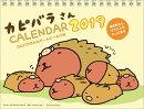 2019 カピバラさん 卓上カレンダー