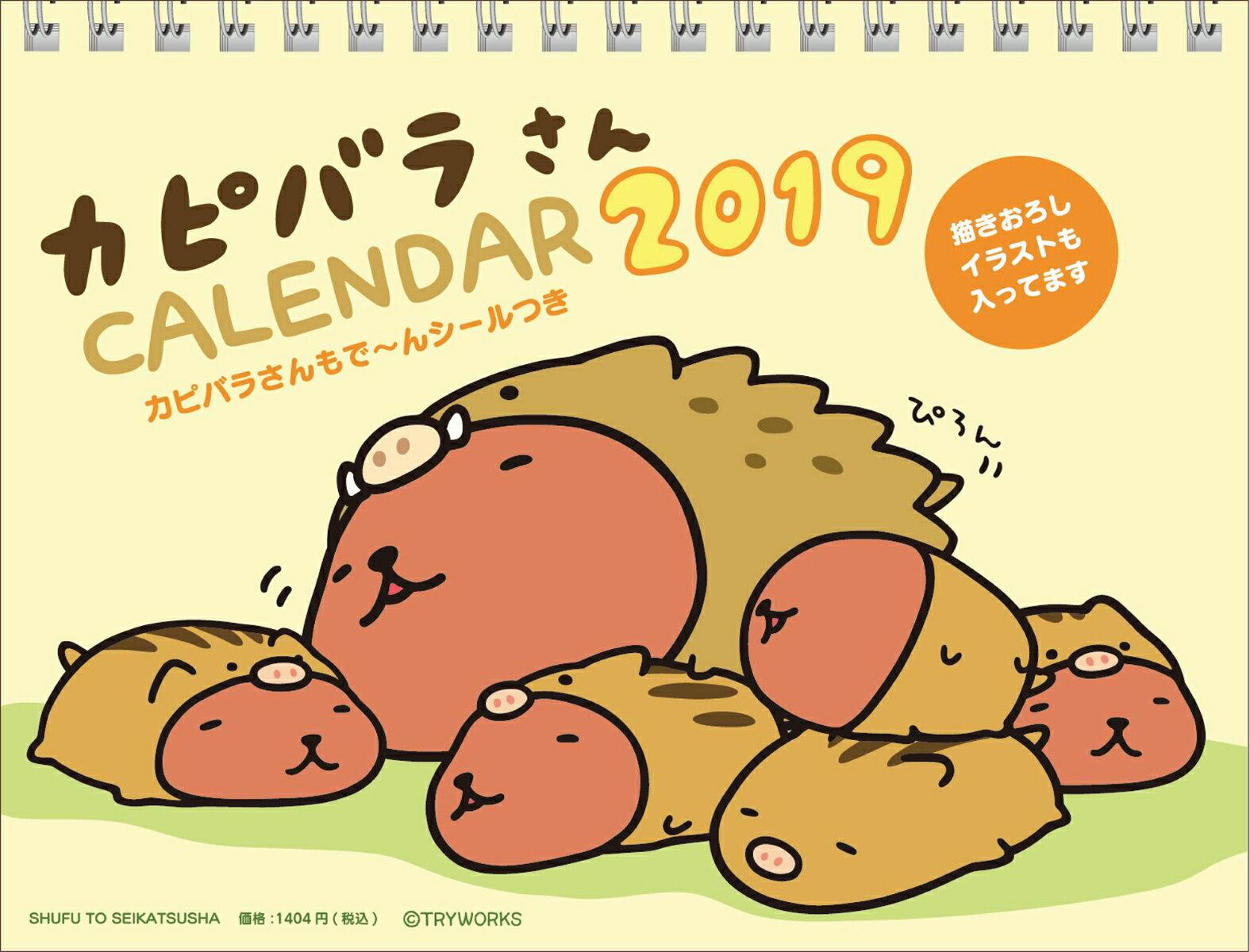 2019 カピバラさん 卓上カレンダー [ 主婦と生活社 ]