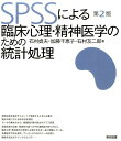 SPSSによる臨床心理・精神医学のための統計処理第2版 [ 石村貞夫 ]