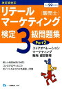 リテールマーケティング(販売士)検定3級問題集(〔平成29年度版〕 part) ストアオペレーション,マーケティング,…