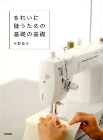 きれいに縫うための基礎の基礎 [ 水野佳子 ]