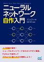 ニューラルネットワーク自作入門 数学とPythonの優しい旅 [ Tariq Rashid ]