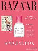 Harper's BAZAAR (ハーパーズ バザー) 2018年7・8月合併号 × BIODERMA 洗顔/クレンジング水 サンシビオH2O 特別…