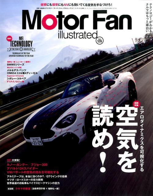 Motor Fan illustrated(Vol.126) 特集:空気を読め!エアロダイナミクスを可視化する (モーターファン別冊)