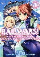 RAIL WARS!-日本國有鉄道公安隊ーThe Revolver(1)