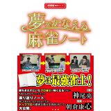 夢をかなえる麻雀ノート (近代麻雀戦術シリーズ)