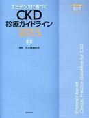エビデンスに基づくCKD診療ガイドライン(2013)