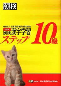 漢検漢字学習ステップ10級改訂版 [ 日本漢字能力検定協会 ]