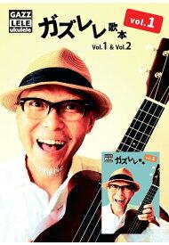 【POD】ガズレレ歌本 Vol.1&Vol.2 [ ウクレレYoutuber GAZZ ]
