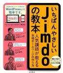 いちばんやさしいJimdoの教本