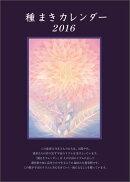 種まきカレンダー(2016(2016.1〜201)
