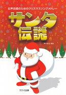 女声合唱のためのクリスマスソングメドレー サンタ伝説(2226)