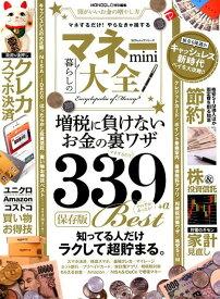 マネー大全mini (100%ムックシリーズ MONOQLO特別編集)