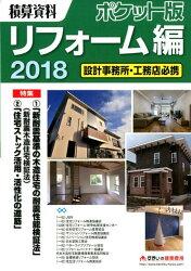 積算資料ポケット版リフォーム編(2018)