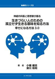 【POD】神経内科医と思想家が語る 生きづらい人のための孤立せず生きる意味を知る方法 幸せになる方法3.0 (抽象度シリーズ) [ 深川 和利 ]