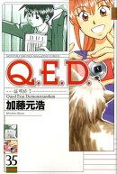 Q.E.D.証明終了(35)