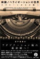 映画ノベライゼーションの世界