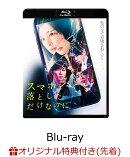 【楽天ブックス限定先着特典】スマホを落としただけなのに【Blu-ray】(オリジナルポストカード2枚組)