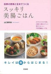 【バーゲン本】スッキリ美腸ごはんー四季の野菜と玄米でつくる