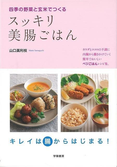 【バーゲン本】スッキリ美腸ごはんー四季の野菜と玄米でつくる [ 山口 眞利枝 ]