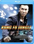 カンフー・ジャングル【Blu-ray】