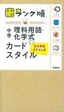 中学理科用語・化学式 カードスタイル