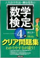 人気数学教諭・柳谷先生の数学検定4級クリア問題集