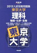 入試攻略問題集東京大学理科(2013)