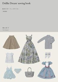 Dollfie Dream? sewing book 基本のガーリィスタイル[春夏編] [ 関口妙子 ]