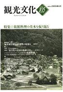 【POD】機関誌観光文化第105号 特集 旅館料理の基本を振り返る