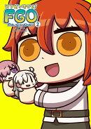 マンガで分かる! Fate/Grand Order(2)