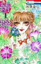 蜻蛉 6 (花とゆめコミックス) [ 河惣益巳 ]