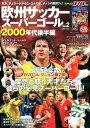 欧州サッカースーパーゴール(vol.2(2000年代後半編)