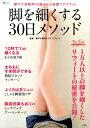 脚を細くする30日メソッド (TJMOOK) [ 脚やせ専門エステリフィート ]