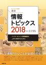 キーワードで学ぶ最新情報トピックス 2018 [ 久野 靖 ]